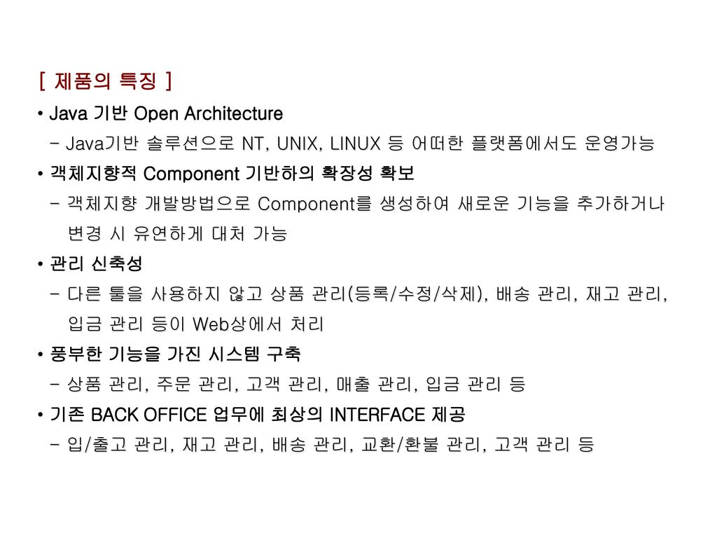 [ 제품의 특징 ] Java 기반 Open Architecture